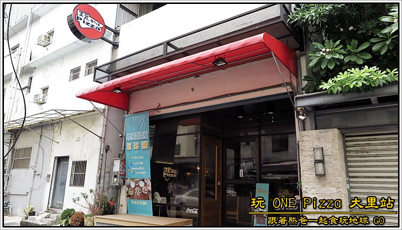 玩 ONE Pizza / 台中