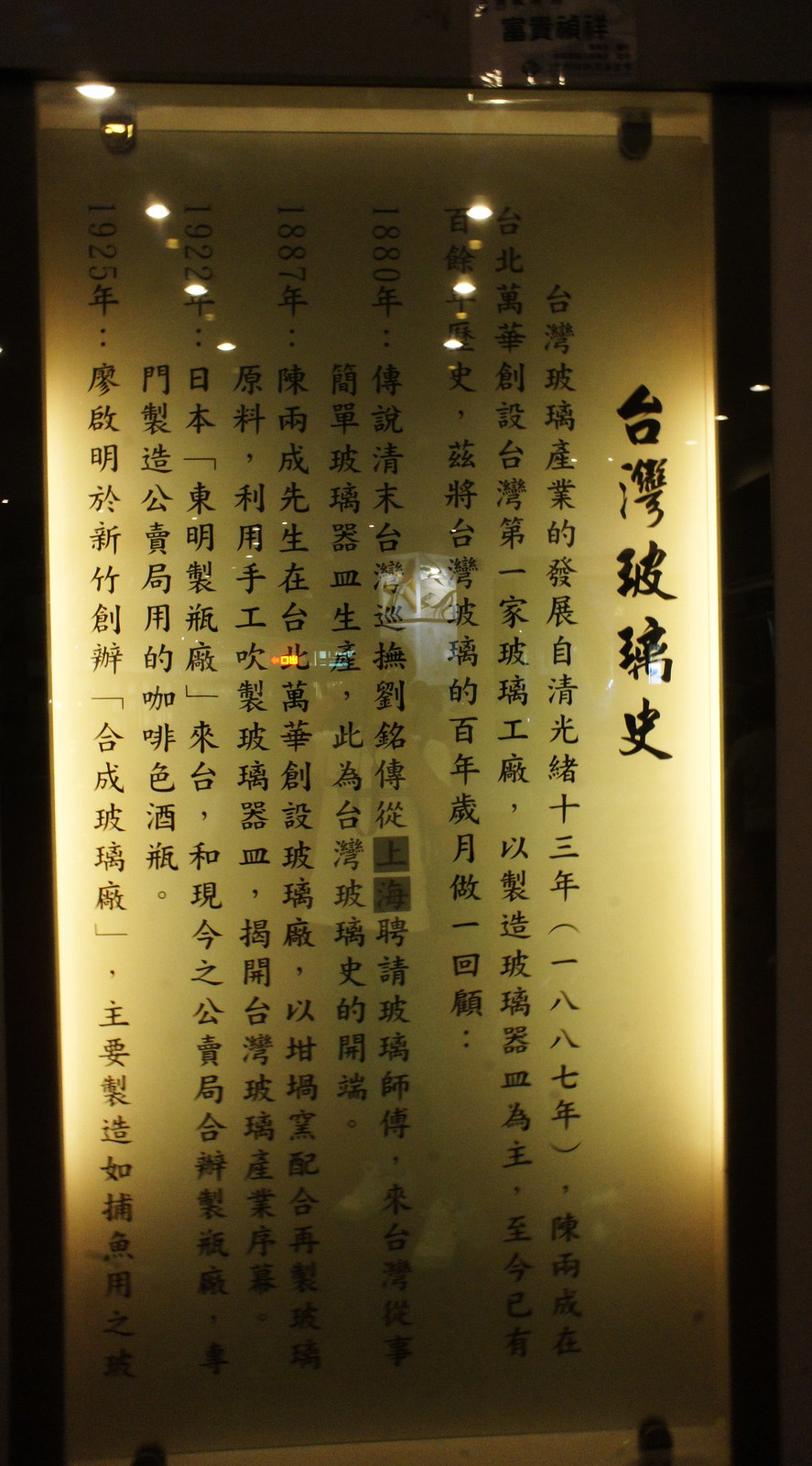 鹿港鎮玻璃博物館 (15)