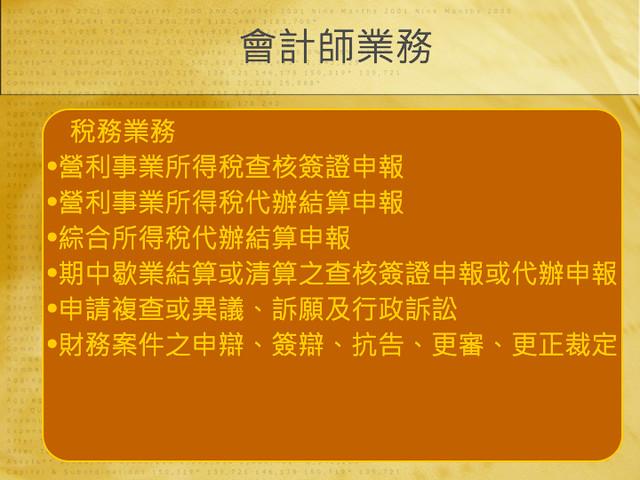 BNI長勝8分鐘分享鄭雅儷會計師20121106.003
