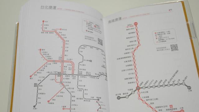 2013南寶跨年日誌。附頁:北高捷運圖