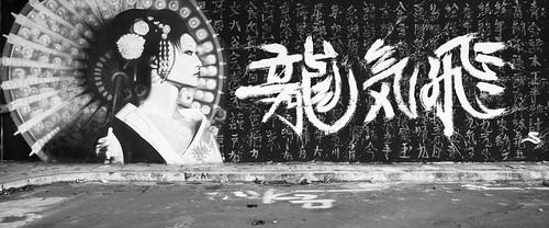 Geisha's Haiku
