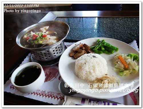 彰化田中_石頭魚鐵道庭園咖啡20121111_R0010177