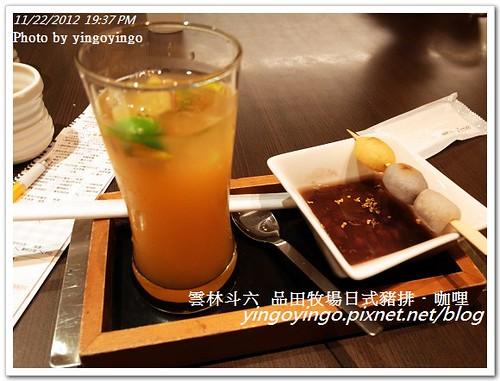 雲林斗六_品田牧場20121122_R0010431