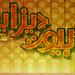 اهداء خاص الى غزة) هيدر لبداية تصميم ستايل وعرضه قريبا) by Flyer-فلاير