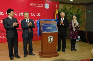 Inaugura UNAM Centro de Estudios Mexicanos en China