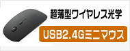 USB_545