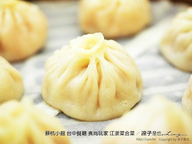 蘇杭小館 台中餐廳 食尚玩家 江浙菜合菜 6