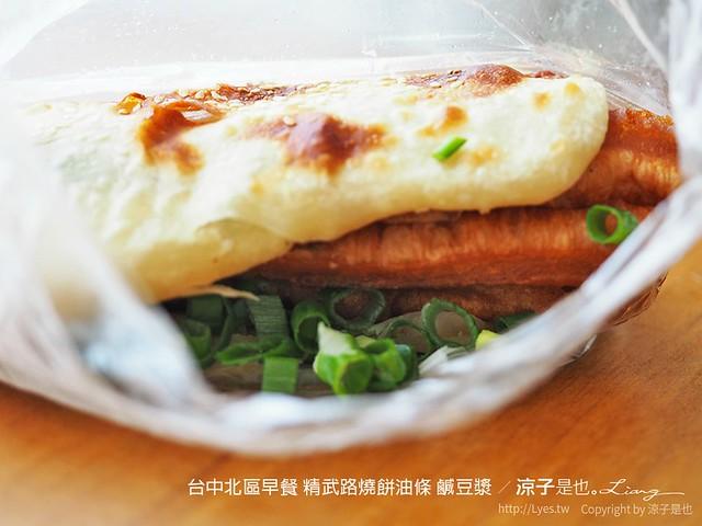 台中北區早餐 精武路燒餅油條 鹹豆漿 9