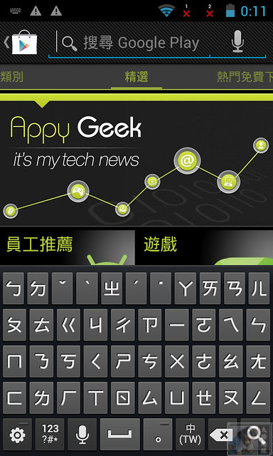 Screenshot_2012-11-05-00-11-38_nEO_IMG.jpg