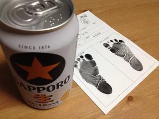 息子の足形を肴に、ひとり祝杯をあげる。乾杯。