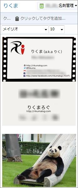 20121110_evernote13