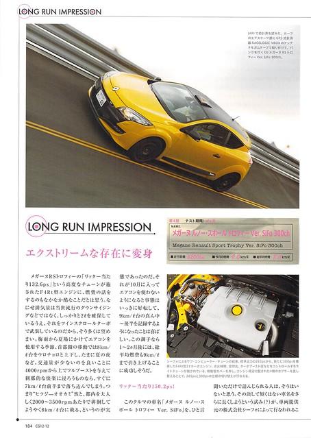 MEGANE RS TROPHY Ver.SiFo 300ch CG 2012/12 P1