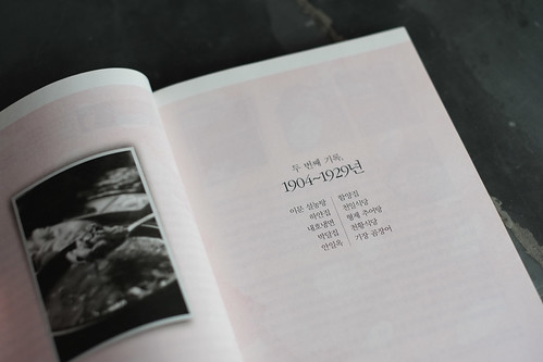 Korea restaurant book