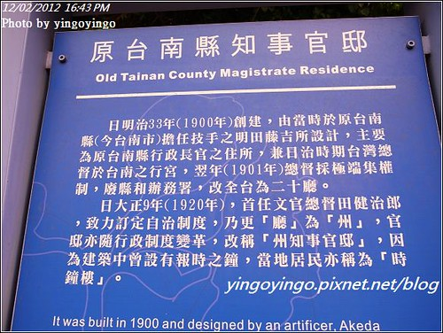 台南中西區_台南知事官邸20121202_R0010747