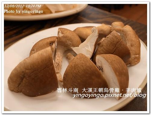 雲林斗南_大漢王朝烏骨雞羊肉爐20121208_R0010771
