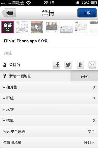Flickr iPhone app 2.0版