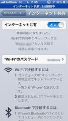 iPhone5 でテザリング