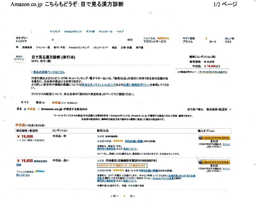日本人、ウーパールーパー論