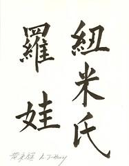 Nummis Nova in Mandarin