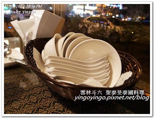 雲林斗六_聖泰旻泰國料理20121103_R0080597