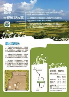 海稻米訂購簡章。