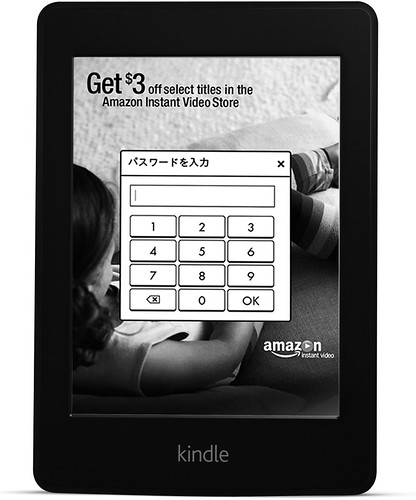 kindle-paperwhite-lock