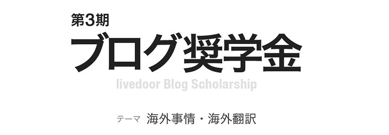 Livedoor Blog Scholarship 3