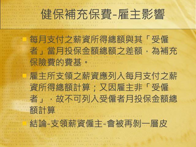 BNI長勝8分鐘分享鄭雅儷會計師20121106.027