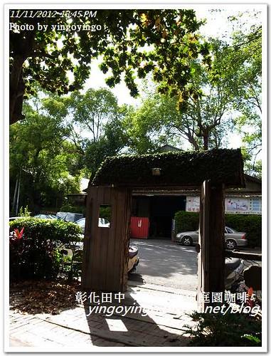 彰化田中_石頭魚鐵道庭園咖啡20121111_R0010202