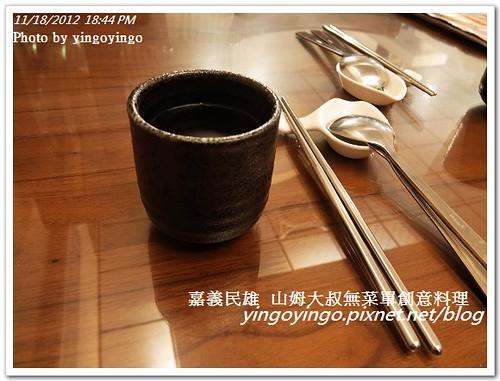 嘉義民雄_山姆大叔20121118_R0010317