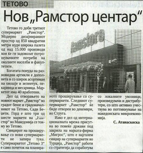 """Нов """"Рамстор Центар"""""""