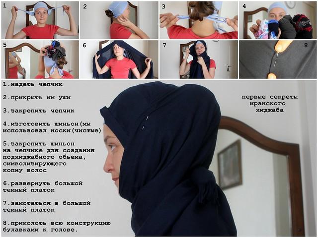 2 pic Iran Hidjab