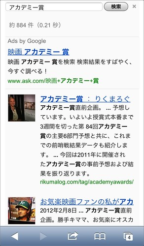 スマホ版Googleカスタム検索での検索結果