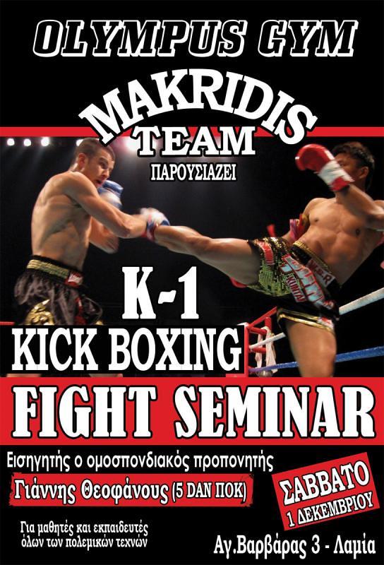 4ο Fight Seminar Kickboxing K-1 με εισηγητή τον Ιωάννη Θεοφάνους - Αφίσα