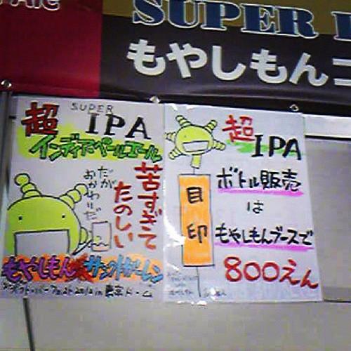 超IPAのボトルの価格が決まったようです。樽生を飲むなら青いセレビシエを目指して、ボトルを買うなら黄色いオリゼーを目指して下さい。