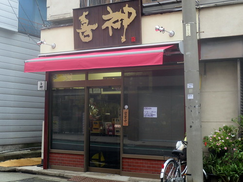 喜神(新江古田)