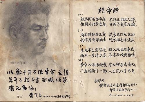 黃賢忠-絕命詩