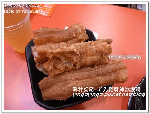 雲林虎尾_老先覺麻辣窯燒鍋20121201_R0010647