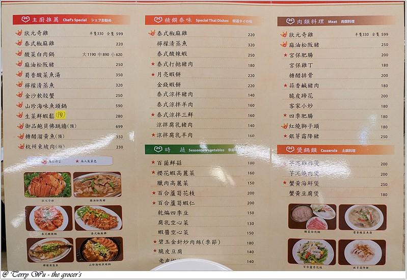 2012-11-24 饌天下-3