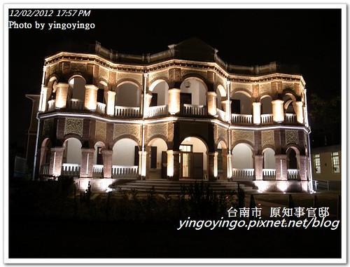 台南中西區_台南知事官邸20121202_R0010760