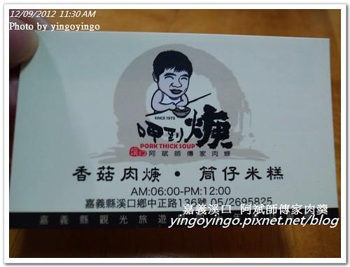嘉義溪口_阿斌師家傳肉羹20121209_R0010778