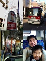 散歩の帰りにハチ公バスに乗っています