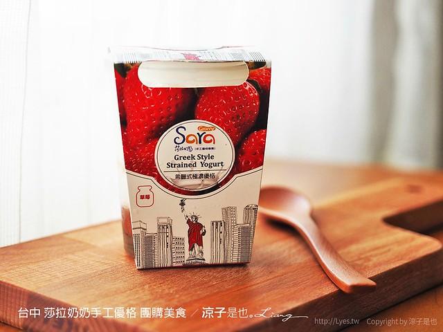 台中 莎拉奶奶手工優格 團購美食 59