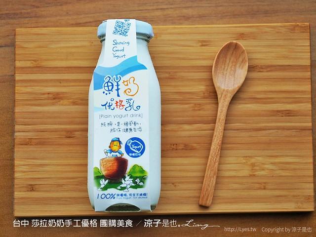 台中 莎拉奶奶手工優格 團購美食 34