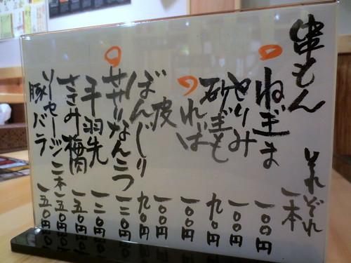 メニュー@四代目鎌倉酒店(江古田)