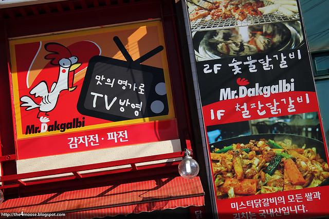 Chuncheon Dakgalbi