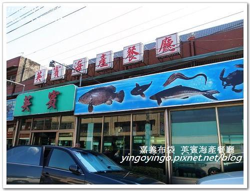 嘉義布袋_英賓海鮮餐廳20121104_R0080677