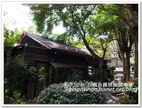 彰化田中_石頭魚鐵道庭園咖啡20121111_R0010199