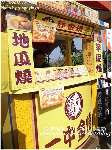 台中新社_2012新社花海節20121125_R0010539