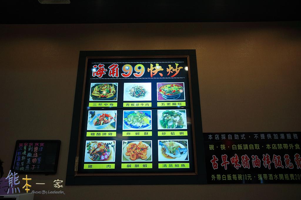 竹北美食百元熱炒|海角99快炒